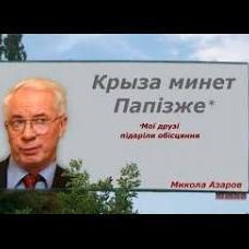 Мыкола Азиров