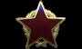 СССР: СФРЮ:Орден партизанске звезде првог реда