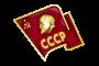 СССР: Член ЦК