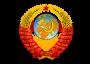 СССР: Гражданин СССР